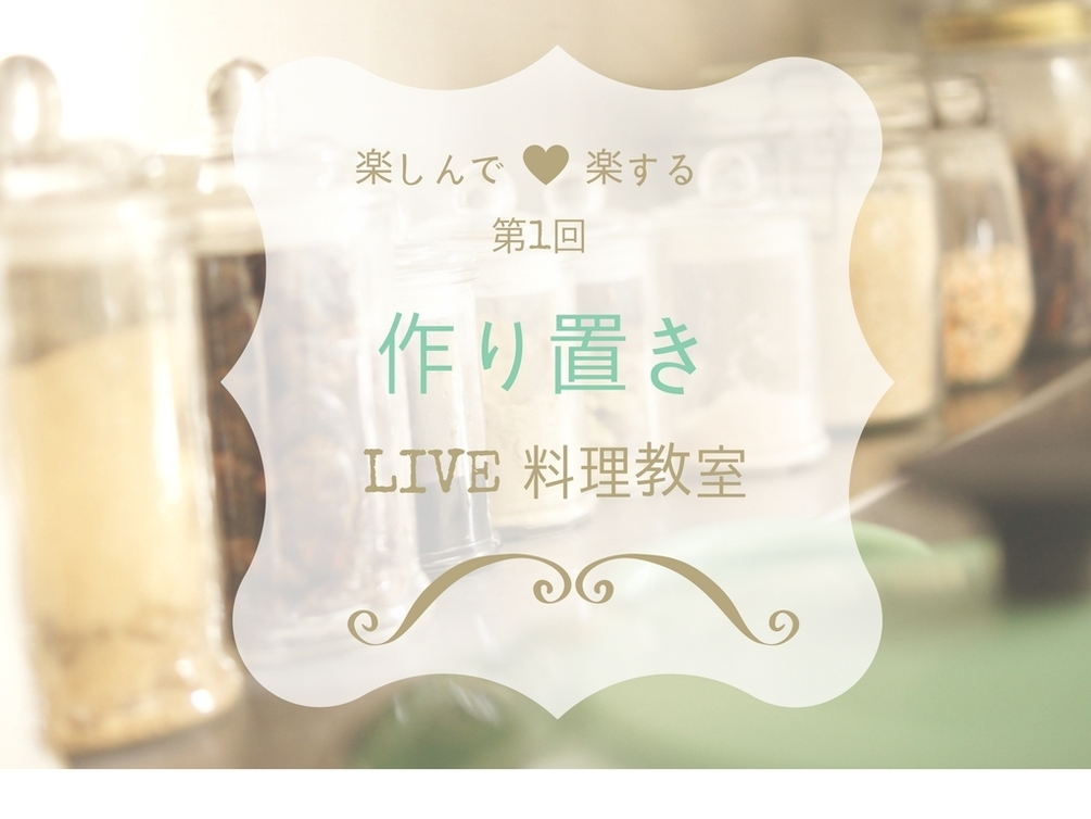 第1回 作り置きライブ料理教室   マーシャン夫婦共演の、夫婦で楽しめる会(日英対応)2時間で8品作る手順を公開!