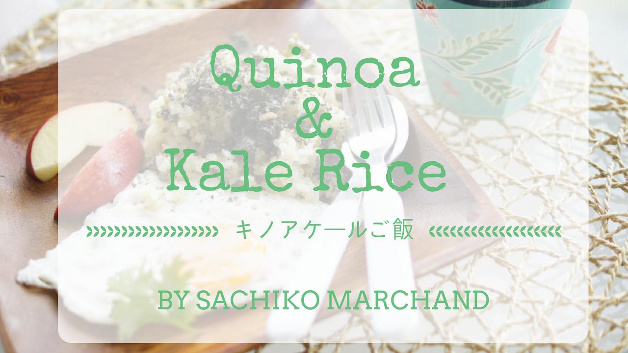 キヌアケールご飯レシピ