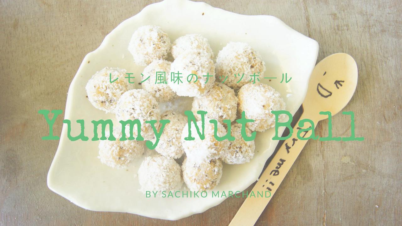 レモン風味のナッツボールレシピ