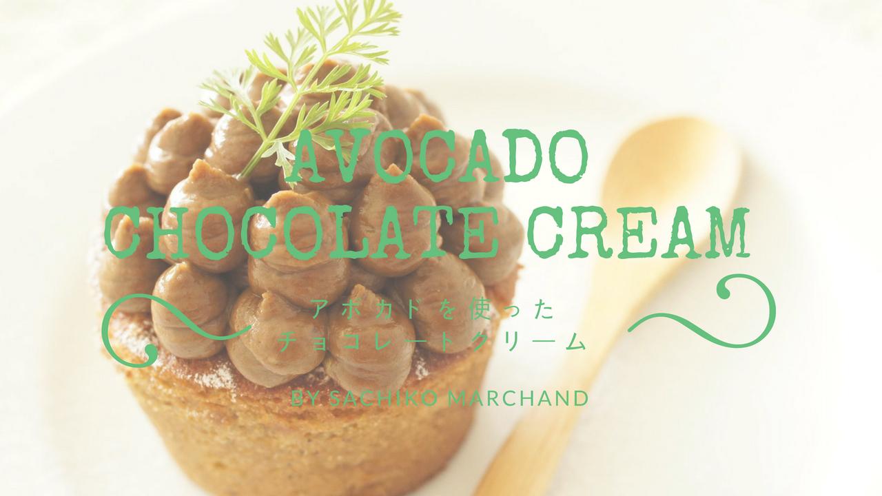 アボカドを使ったチョコレートクリームレシピ