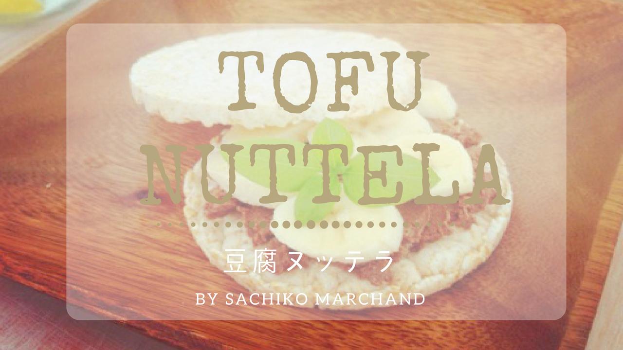 豆腐ヌッテラレシピ