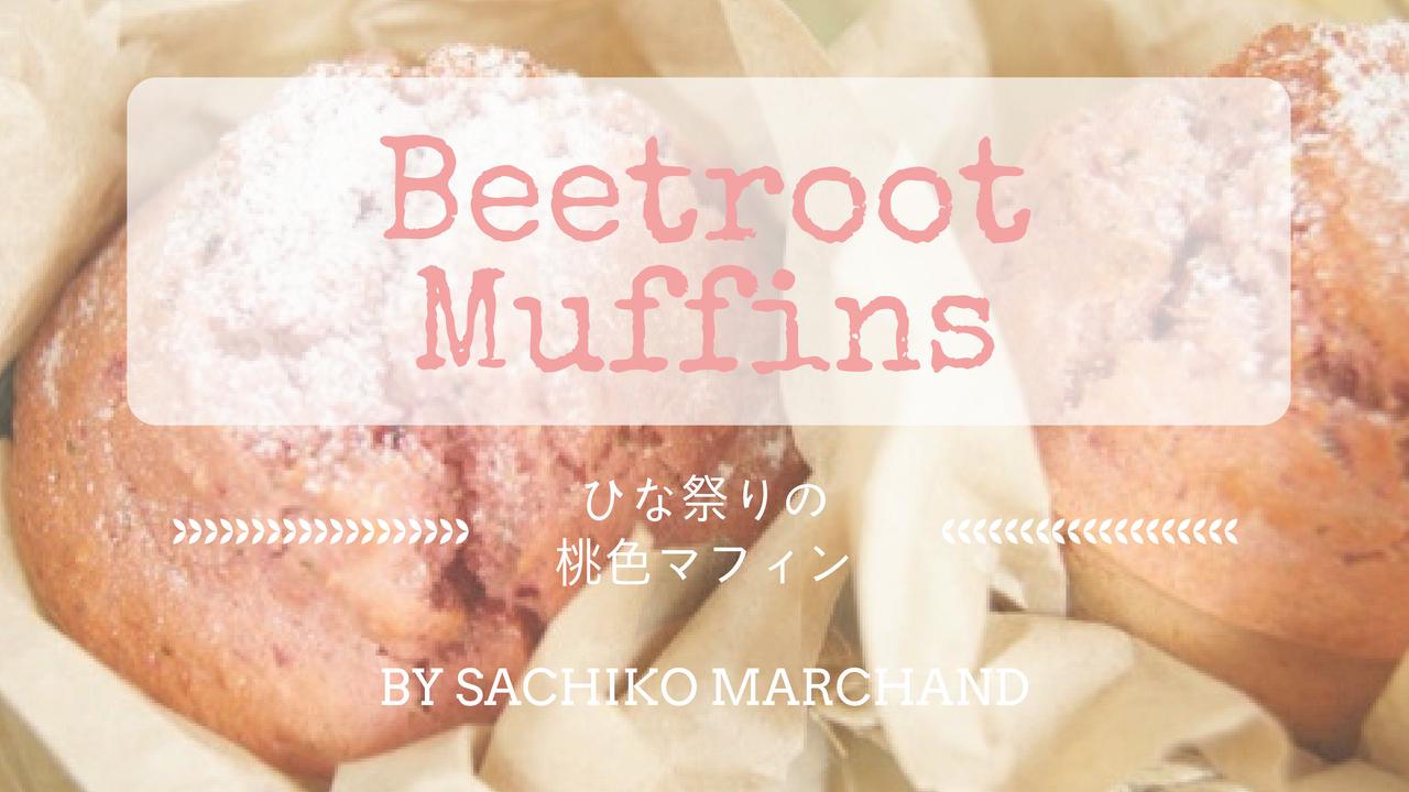 桃色マフィンレシピ