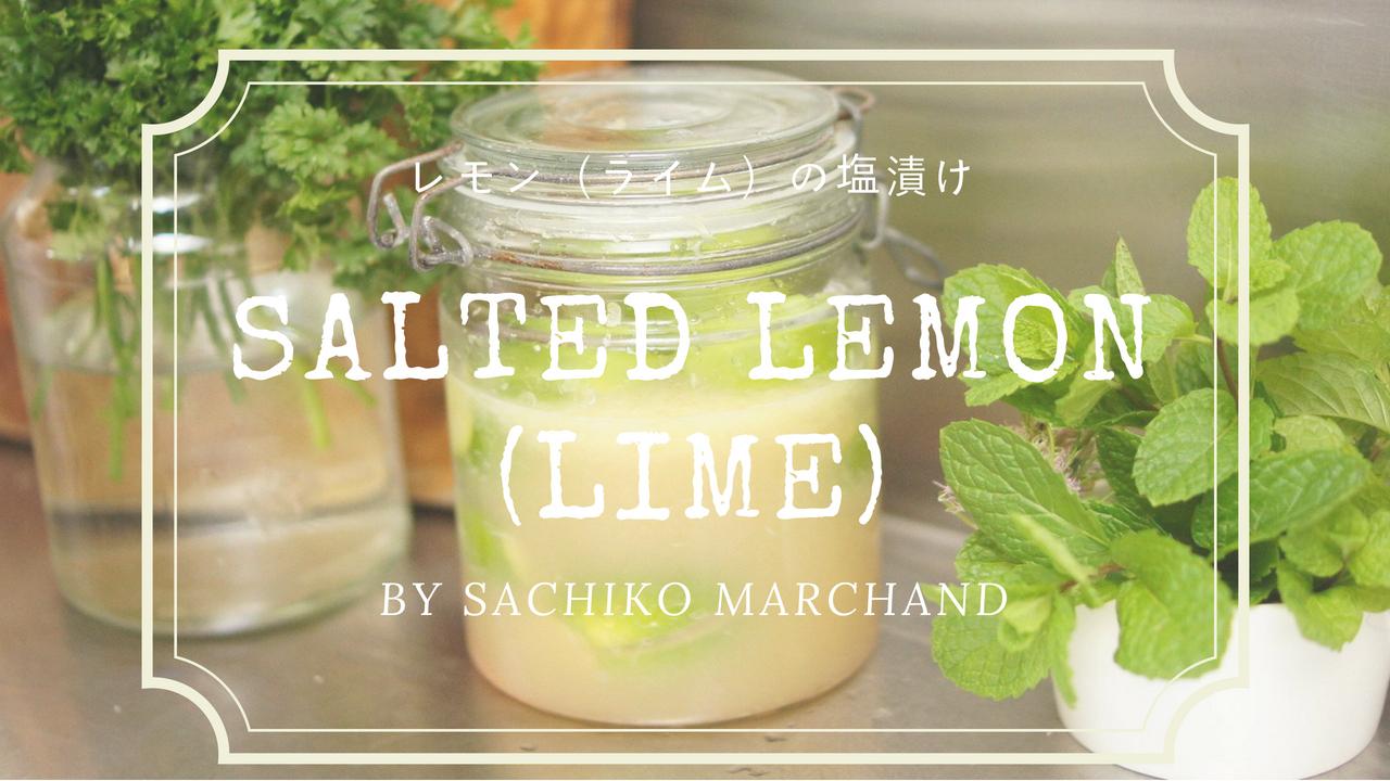 レモンの塩漬けレシピ ライムの塩漬けレシピ