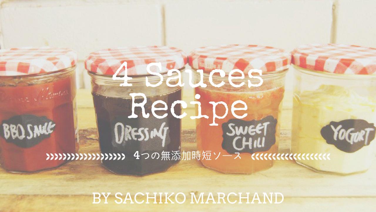 4つの無添加時短ソースレシピ