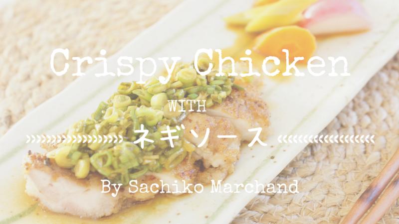 鶏肉のネギソースレシピ