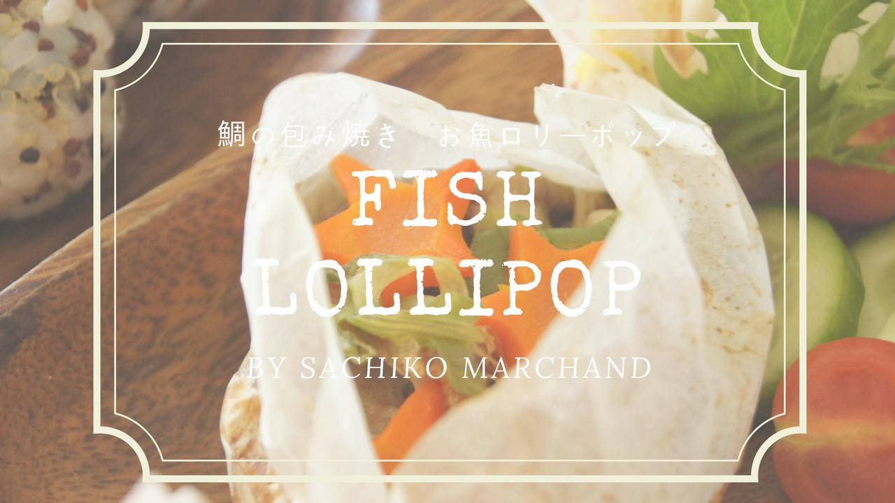 鯛の包み焼き お魚ロリーポップレシピ