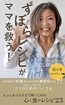 ずぼらレシピがママを救う!第3巻 432 yen (税別)   ライフワーク編: もっとありのままで輝くための心と食のレシピ23 (Holistic Food Journey)