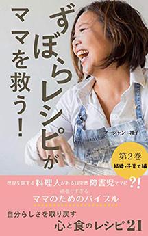 ずぼらレシピがママを救う!第2巻 432 yen (税別)   結婚・子育て編: 自分らしさを取り戻す心と食のレシピ21 (Holistic Food Journey)