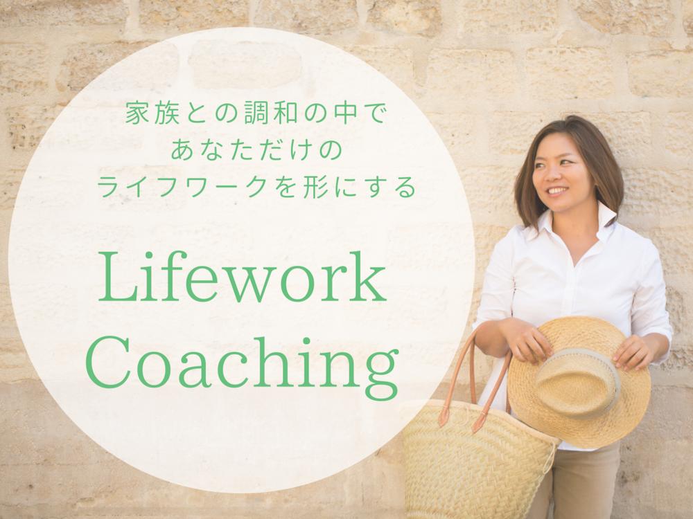 LIFEWORK COACHING   あなたにしかできないことを家庭との調和の中であなたらしく叶えていく