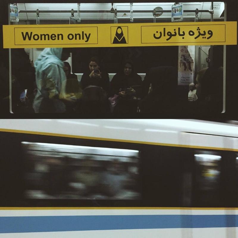 The Metro in Iran