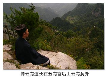 Master Zhong at Wu Lung Palace
