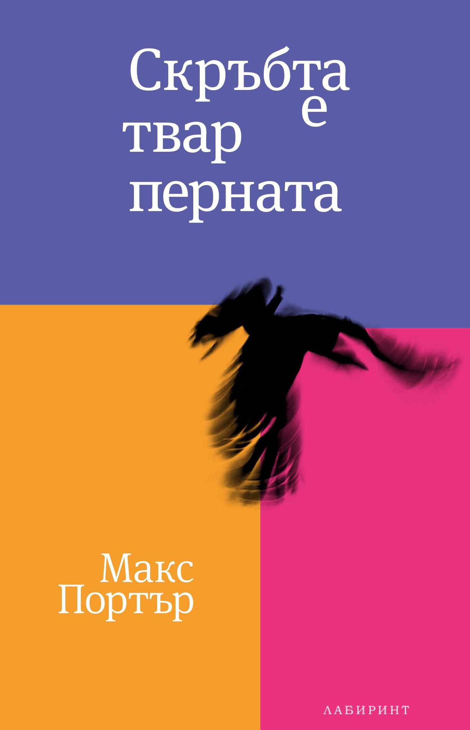 Design: Ivan Maslarov