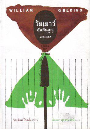 4Lord+of+the+Flies+Thai+Prabda+Yoon2.jpg