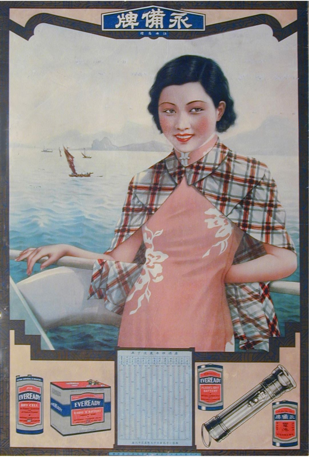 RBG_Chinese Deco_234, Advertisement for Eveready Batteries, 1937-38.jpg