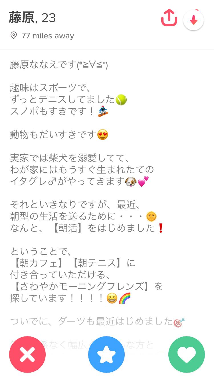 Tinder profile Japanese