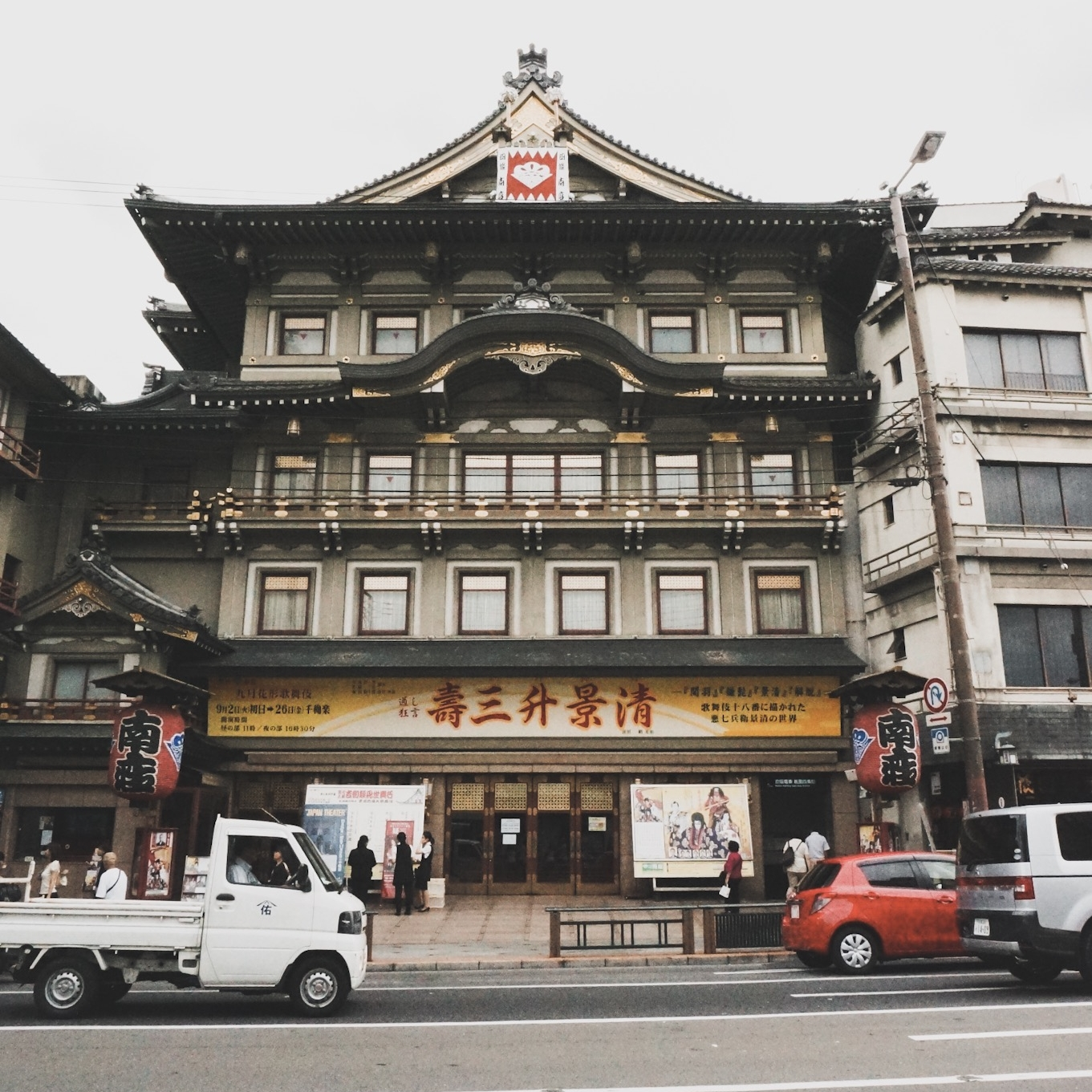 Minami-za (D1) - Kyoto is the birthplace of Kabuki, a type of Japanese theather, and Minami-za is the biggest, bestest Kabuki theater in Kyoto