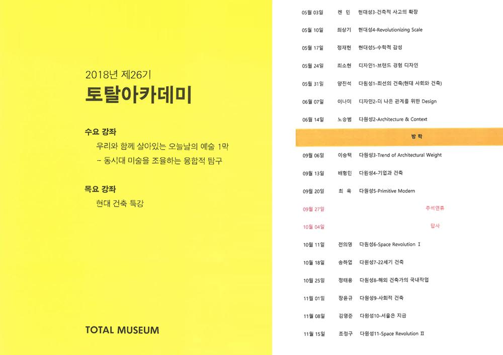 New_Total Museum.jpg