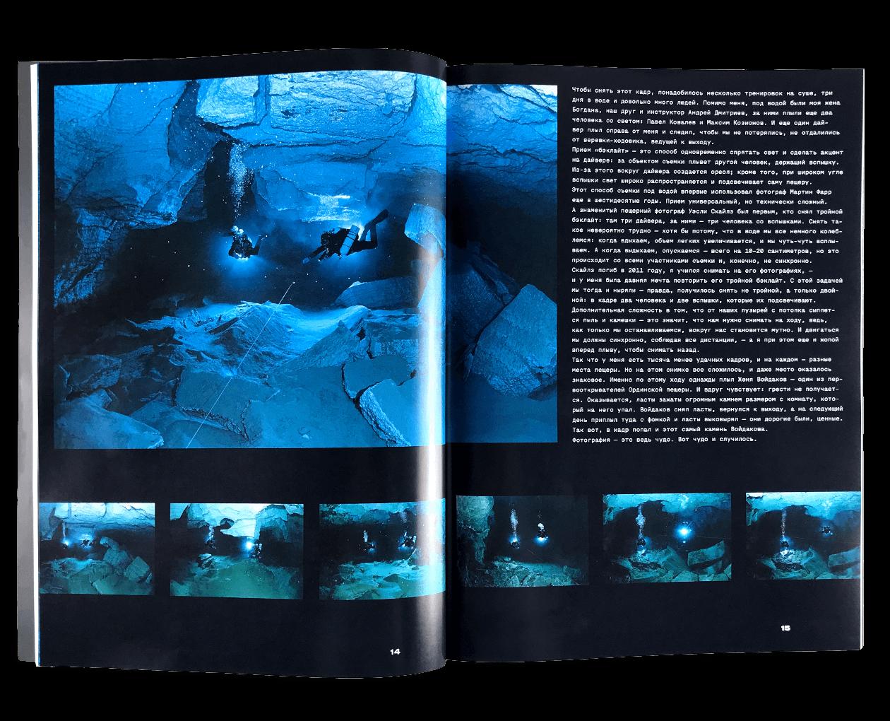 magazine_svoy_6-3-2.png