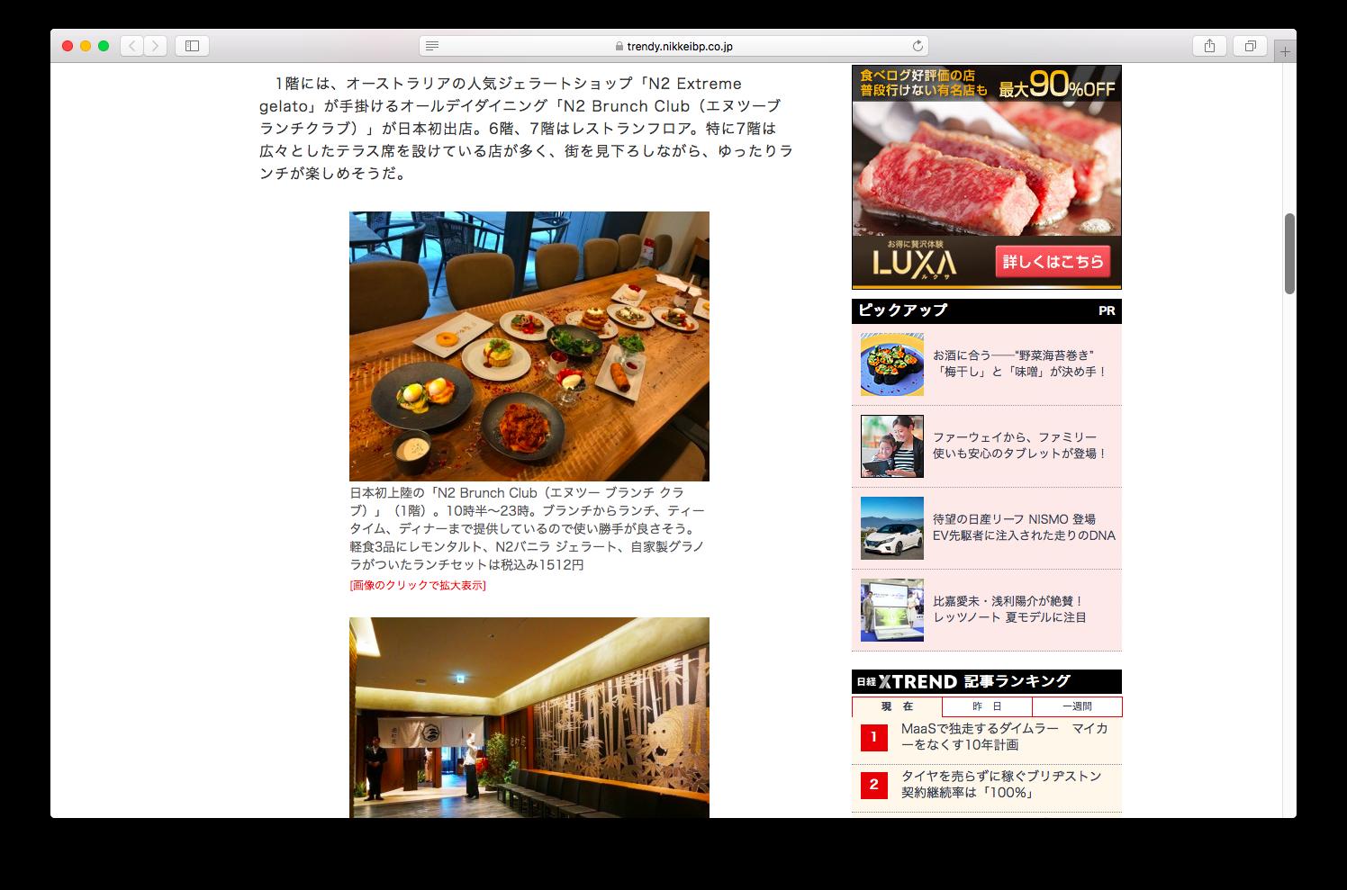 Media Nikkei Trendy.png