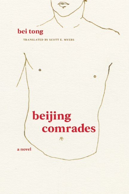 Beijing Comrades - by Bei Tong (Feminist Press)Between its gratuitous sex scenes and frank depictions of economic and state corruption, Beijing Comrades elicited outrage when it was first published online. It was never published in mainland China, and only a heavily censored version was available in Taiwan.