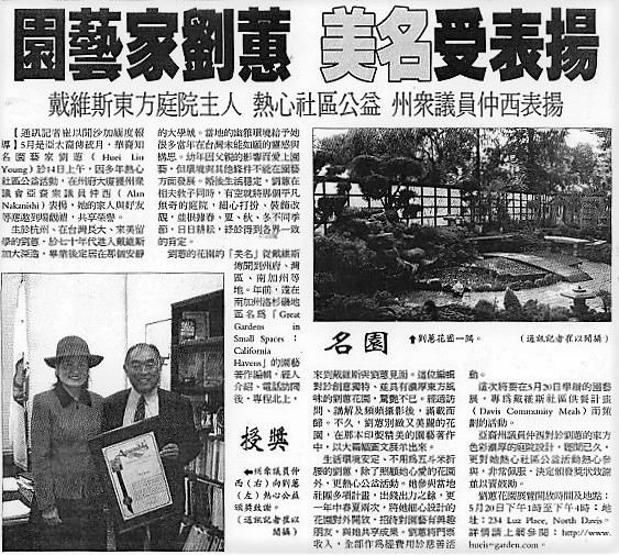 Chinese article May 17 2007.jpeg