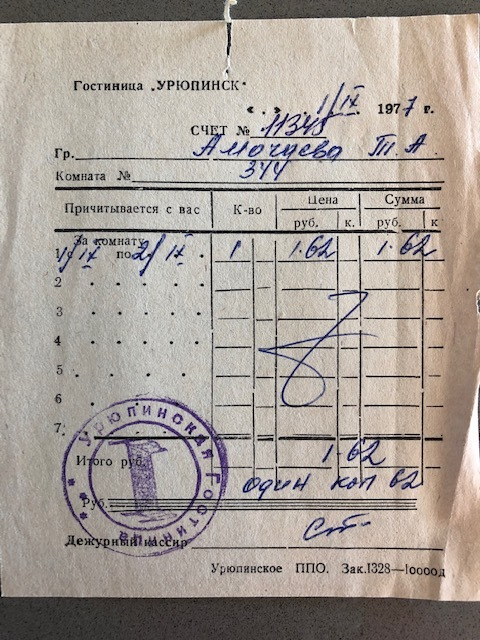 The charge for a night at the only hotel in Uryupinsk at the time. Because foreigners weren't allowed, they only had one rate—1 ruble and 62 kopeks. Today the price at the same hotel has risen all the way to $16 a night. When my friend Artem stayed there recently, they had the same problem with power that I did 40 years ago.