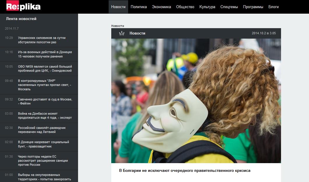 Replika - Ukraine.jpg