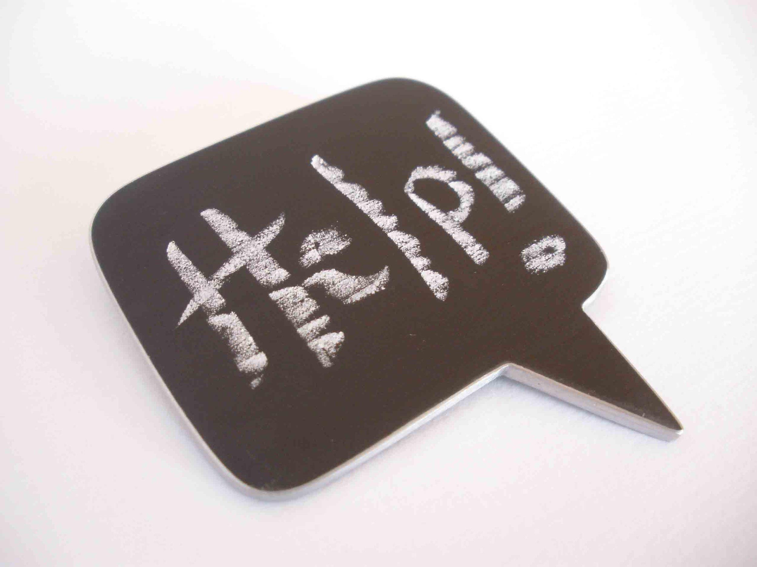 ZB - BBB - 'Help'.JPG