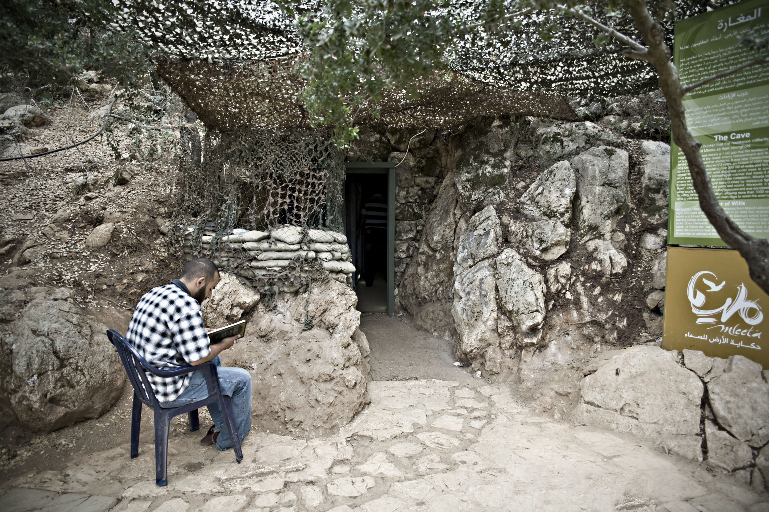 Lebanon - Mleeta - Jihadic Park 18.jpg