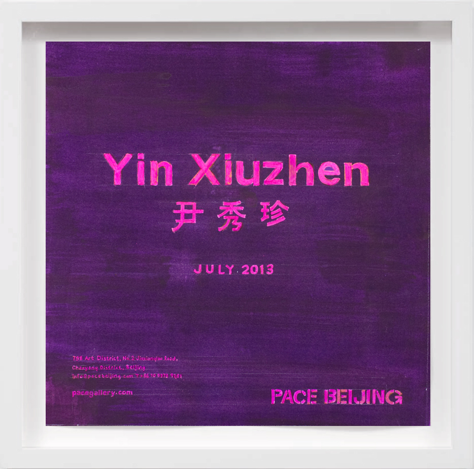 Yin Xiuzhen (2013)   2018,  SOLD