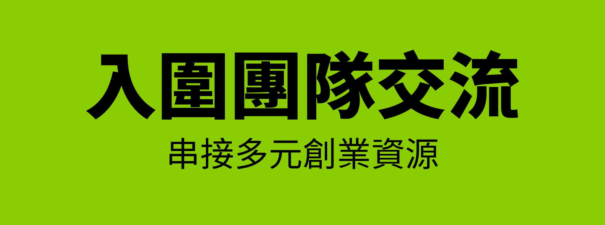May.05 l 入圍團隊交流.png