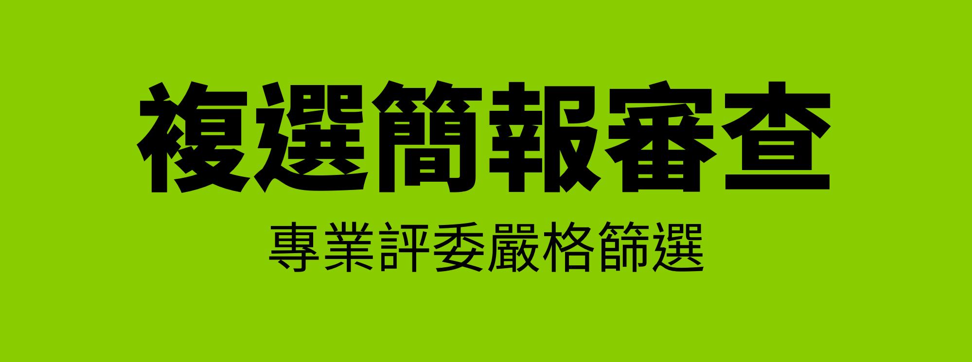 May.05 l 複選簡報審查