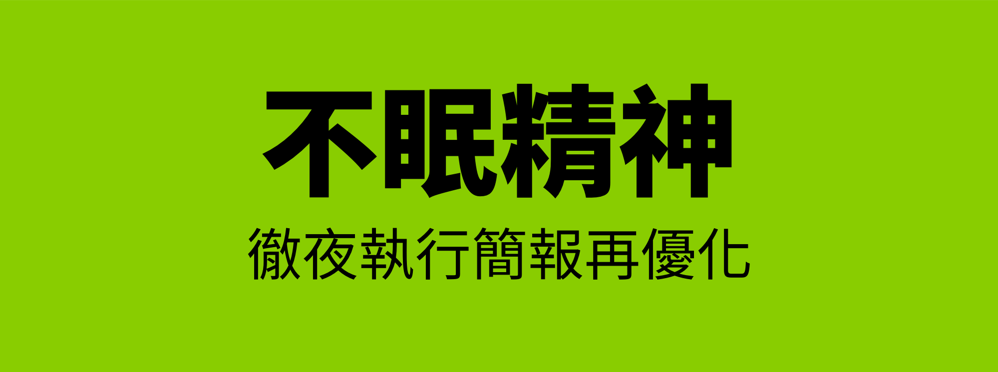 May.19 l 不眠精神.png