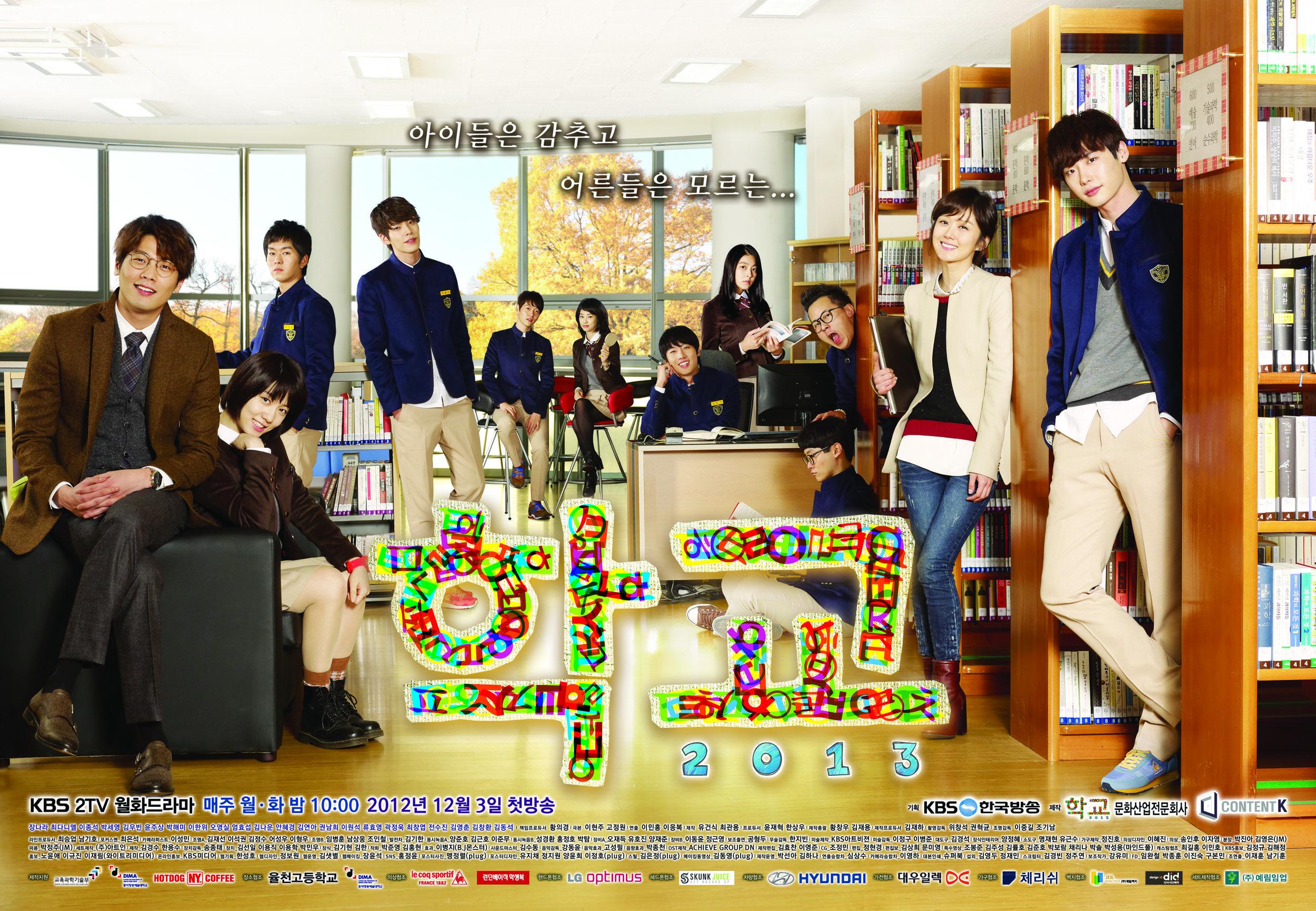 School 2013 // Source:  KBS