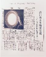 2014 (4月) 電気新聞に弊社LED照明が記事として掲載される