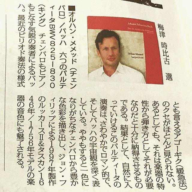 親愛なる日本の皆様&音楽を愛する皆様 この度、毎日新聞の特選盤に私のバッハ:パルテイータCDが選ばれました。大変素晴らしい批評を書いて下さった梅津時比宮さんへ心より感謝申し上げます。 「このパルティータの演奏は、さわやかでロマン的で、そしてバッハの宇宙観を深く表している。」 日本でこの様な機会を頂けるとは、何と素晴らしいことでしょうか! これらのバッハの名曲を皆様にもお楽しみ頂けましたら、大変嬉しく思います。 キングインターナショナルのサイトにも紹介して頂きました。日本の素晴らしいスタッフの皆様にもこの場をお借りしてお礼申し上げます。 https://www.kinginternational.co.jp/topics/20190911-1/ オルハン#bach #harpsichord #clavecin #cembalo #newrelease #kinginternational #jsbach #mainichinewspaper #mainichinewspapers #japan #japanesemedia #日本 #メデイア #クラシック #クラシック音楽 #パルテイータ #オルハンメメッド #バッハ #チェンバロ #ハープシコード #クラヴサン #新譜 #cdリリース #キングインターナショナル #毎日新聞 #特選盤 #記事#批評