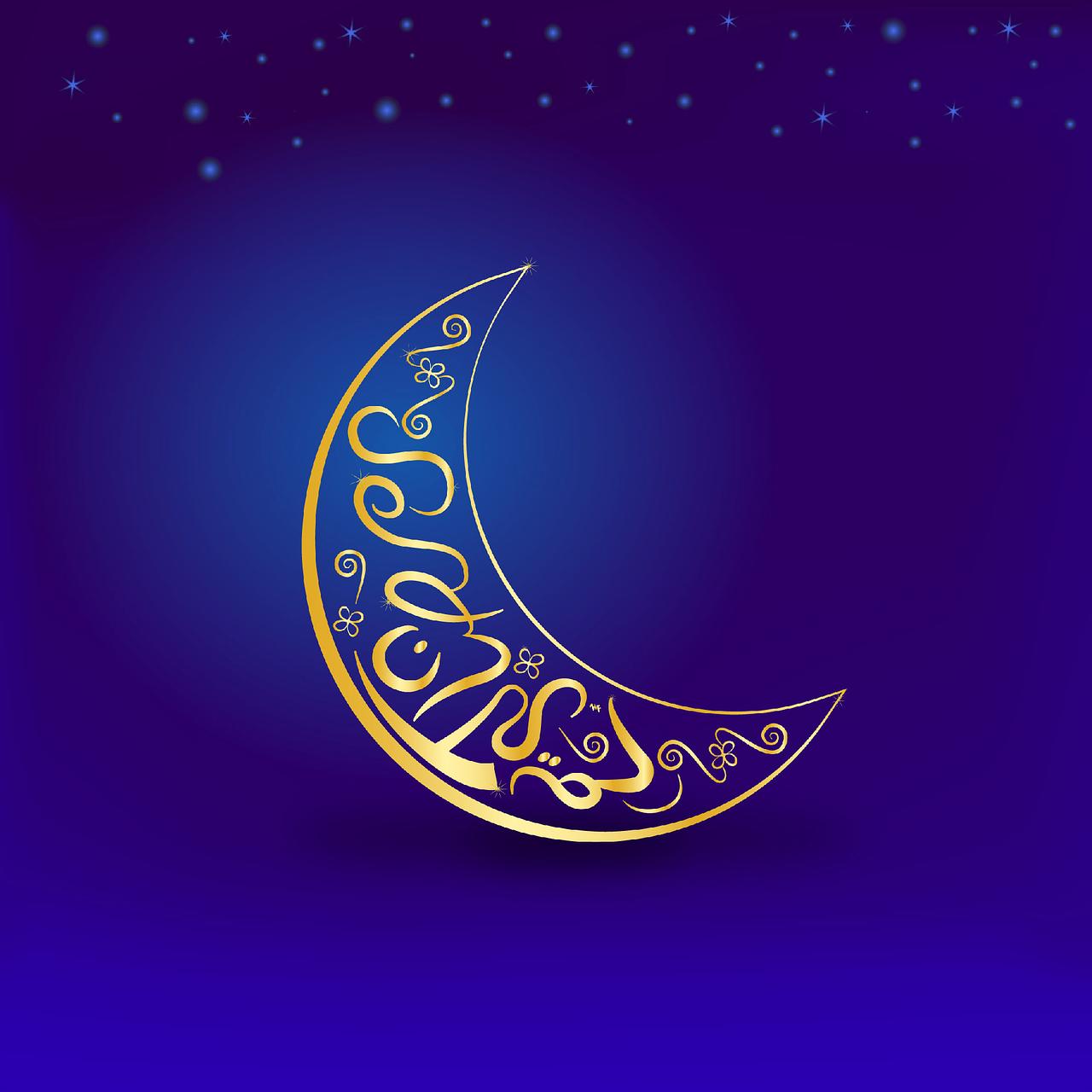 ramadan-2291896_1280.png