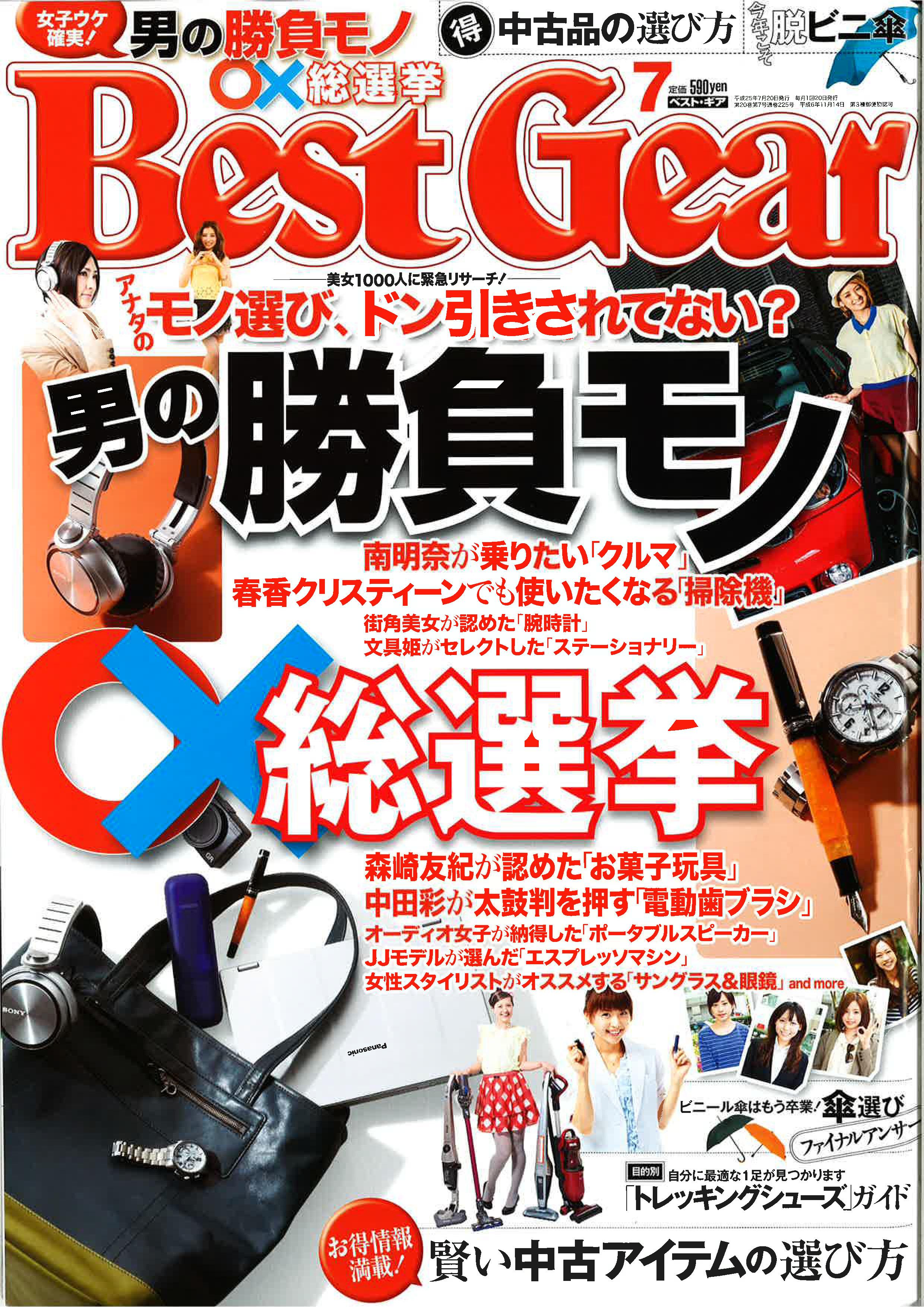May 2013 Best Gear Japan