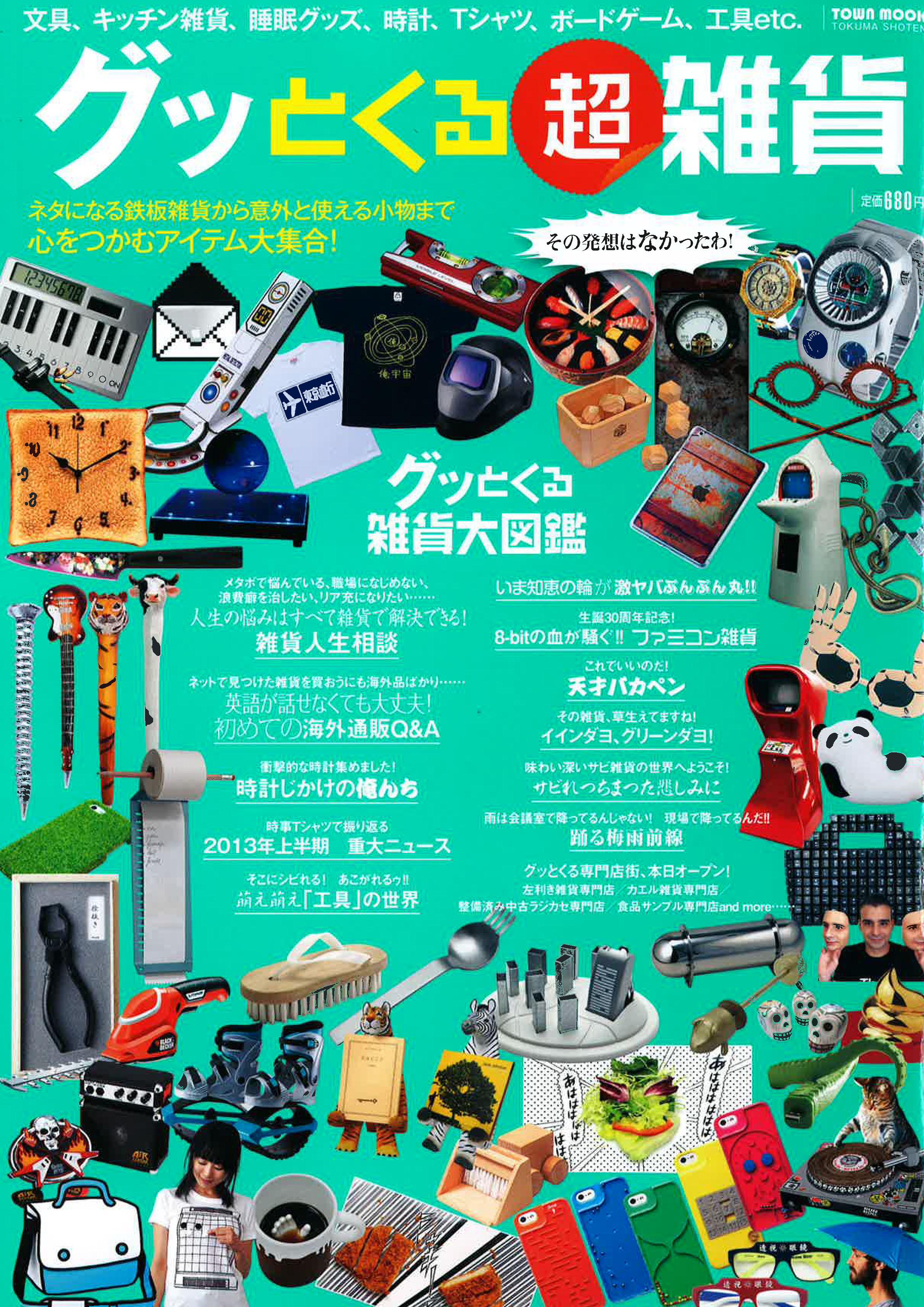 June 2013 Detail Japan Magazine