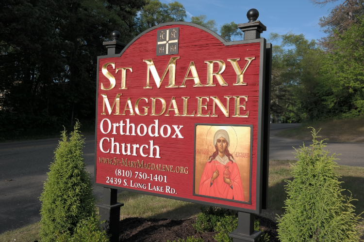 St. Mary Magdalene entrance sign at road in Fenton, Michigan