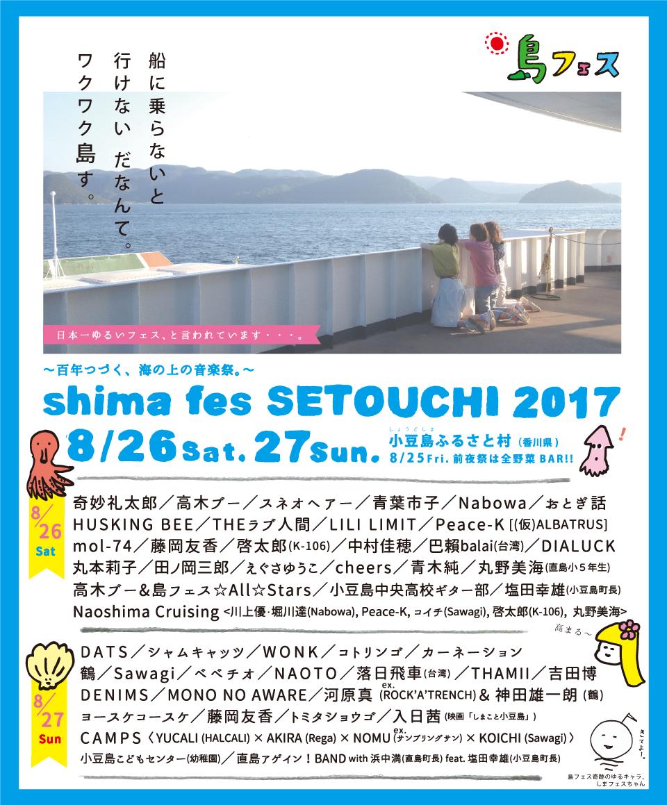shima fes flyer.png