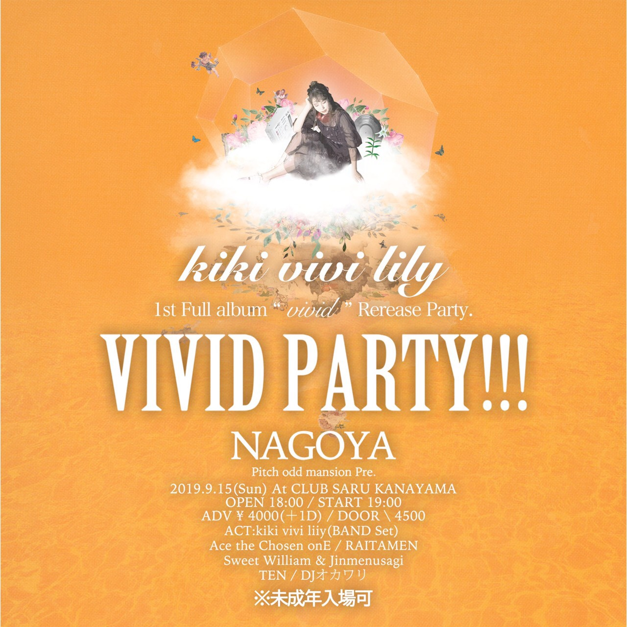 vivid_party_nagoya.jpg
