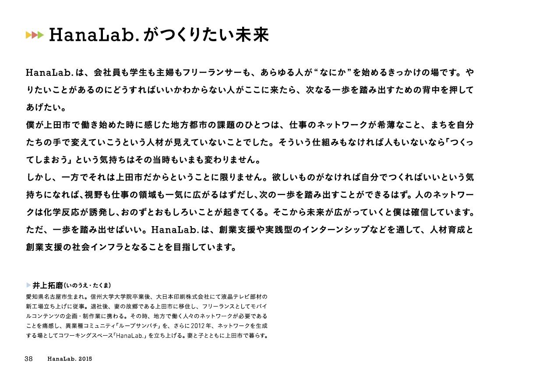 Hanalabo2015_P14-1539.jpg