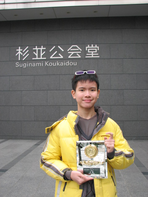 "Jonathan Chua (15 y.o.) wins the Gold Prize in Category ""V"" of the 5th All Japan Piano Concours held at the Suginami Koukaidou Hall"