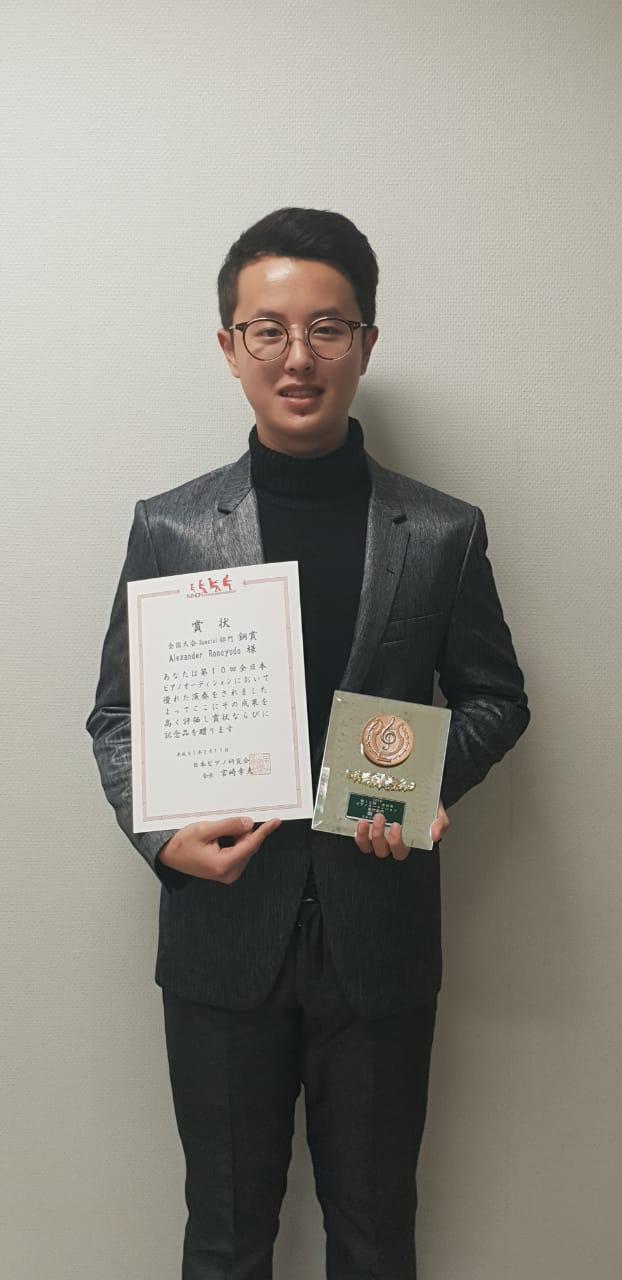 Alexander Ronoyudo (Bronze Prize, Category Special)