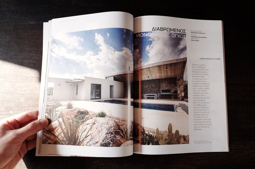 Aliveri Guesthouse in  Ellinikes Kataskeues , issue 204, January-February 2016