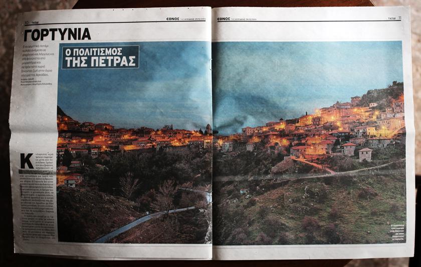 Arcadia in  Ethnos Travel , 29/12/2013