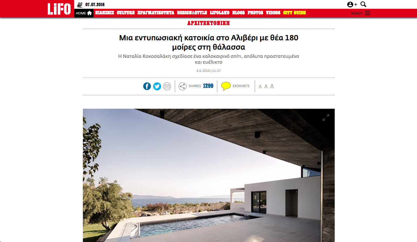 Aliveri Guesthouse published in   LiFO    04/06/2016