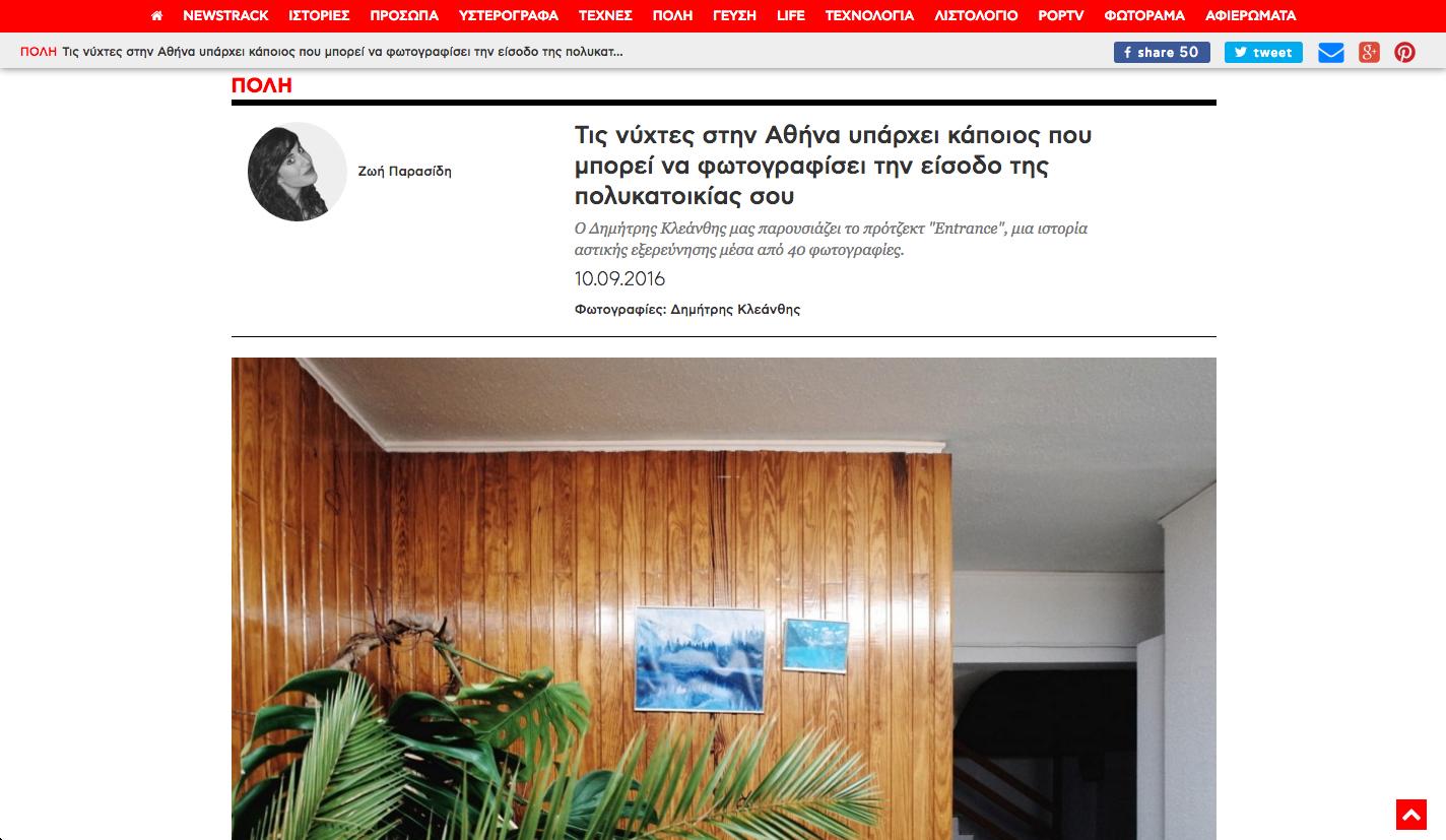 Entrance published in   Popaganda    10/09/2016