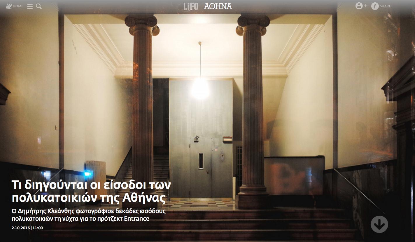 """Publication of """"Entrance"""" in   Lifo"""